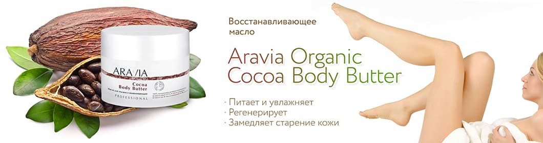Aravia cocoa body butter