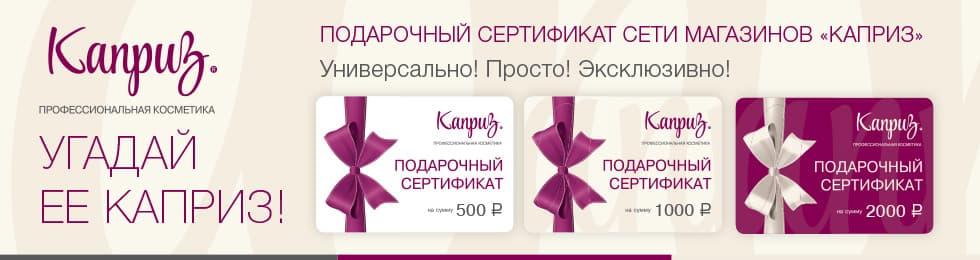 Интернет-магазины косметики красноярск